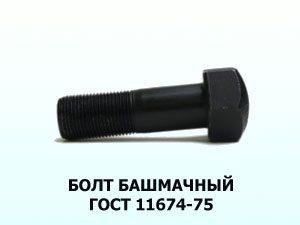 Болт 20х62 башмачный ГОСТ 11674-75
