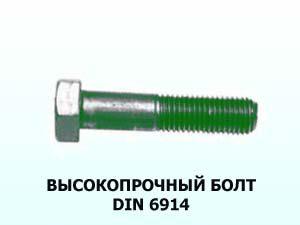 Высокопрочный болт 16х65 оц. 10.9  DIN 6914