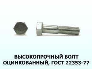 Высокопрочный болт 20х50 оц. 10.9 ГОСТ 22353-77