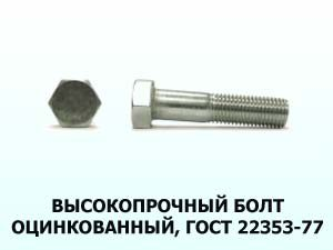 Болт 24х140 кл.пр. 10.9 ГОСТ 22353-77