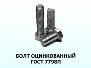Высокопрочный болт  6х80 оц. 8.8  ГОСТ 7798 П