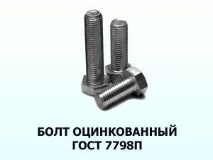 Высокопрочный болт  8х30 оц. 8.8  ГОСТ 7798 П