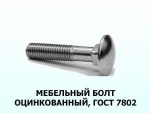Болт  10х80 мебельный оц. ГОСТ 7802