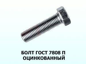 Болт 10х60 оц. ГОСТ 7808 П