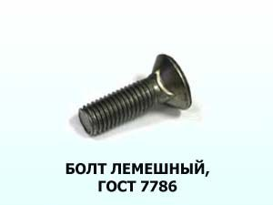 Болт  16х55 лемешный  ГОСТ 7786