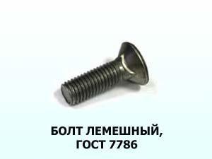 Болт  8х20 лемешный  П/Р оц. ГОСТ 7786