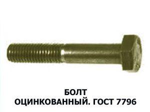 Болт  8х25 оц. ГОСТ 7796