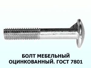 Болт  8х35 оц. ГОСТ 7801