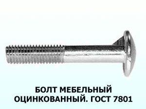 Болт  8х80 оц. ГОСТ 7801