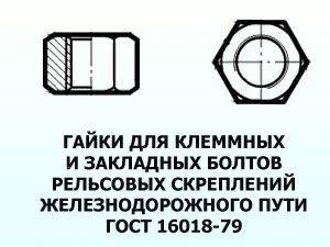 Гайка М22 ГОСТ 16018-79