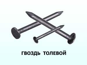 Гвозди толевые оцинк. 2,5x40