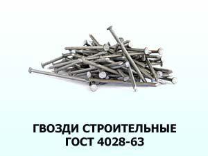 Гвоздь строительный черный 4,0x100 ГОСТ 4028-63
