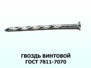 Гвоздь винтовой 2,8x70 ГОСТ 7811-7070