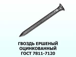 Гвоздь ершеный оцинкованный 3,4x80 ГОСТ 7811-7120