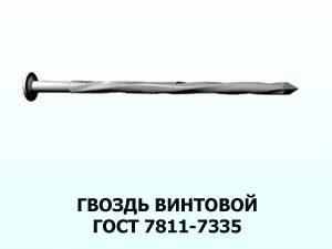 Гвоздь винтовой оцинкованный 3,1x80 ГОСТ 7811-7335