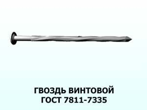 Гвоздь винтовой оцинкованный 2,5x50 ГОСТ 7811-7335