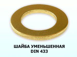 Шайба d6 DIN 433