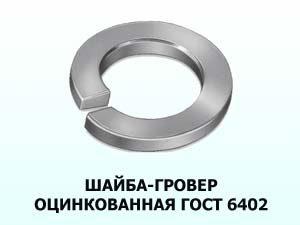Шайба 8 оцинкованная ГОСТ 6402-70