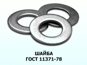 Шайба М20 оцинкованная ГОСТ 11371-78