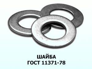 Шайба М6 оцинкованная ГОСТ 11371-78