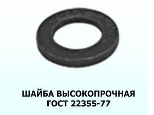 Высокопрочная шайба М20 оц ГОСТ 22355-77