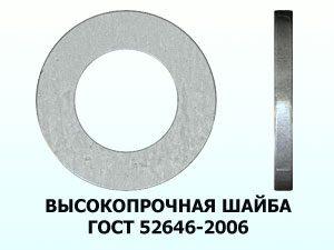 Высокопрочная шайба М20 ГОСТ 52646-2006