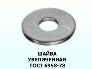 Шайба d6 ГОСТ 6958-78