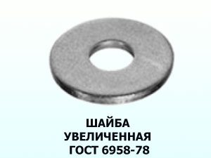Шайба d20 ГОСТ 6958-78