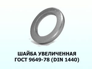 Шайба ГОСТ 9649-78  d16мм