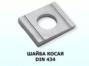 Шайба косая DIN 434 М16