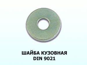 Шайба М6 кузовная DIN 9021