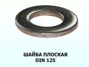 Шайба d10 мм DIN 125