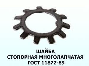 Шайба стопорная ГОСТ 11872-89 72мм