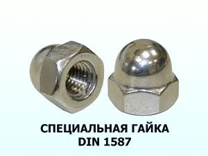 Специальная гайка М8 DIN 1587 колпачковая