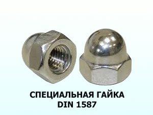 Специальная гайка М10 DIN 1587 колпачковая