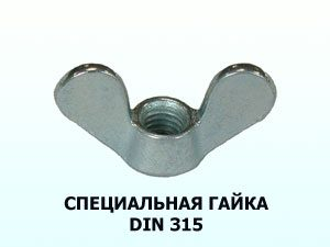 Специальная гайка DIN 315 М10 барашковая