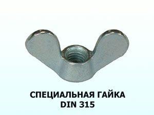 Специальная гайка DIN 315 М6 барашковая