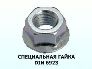 Специальная гайка М4 DIN 6923 c фланцем