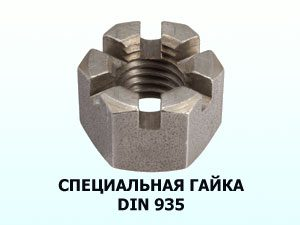 Специальная гайка корончатая М24 DIN 935