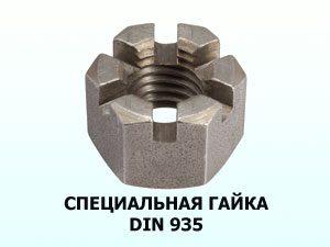 Специальная гайка М14x1,5 DIN 935 корончатая