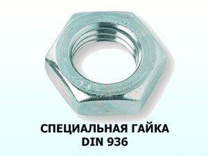 Специальная гайка М12х1,25 DIN 936