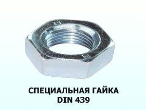 Специальная гайка М30 DIN 439 низкая