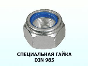 Специальная гайка М10 DIN 985 самоконтр