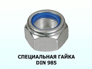 Специальная гайка М6 DIN 985 самоконтр низкая