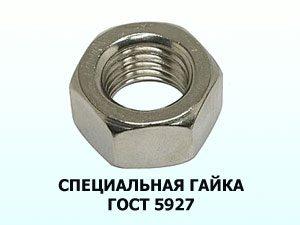 Специальная гайка М27 ГОСТ 5927