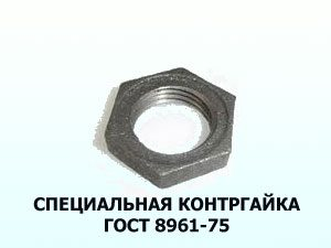 Специальная Контргайка М25 ГОСТ 8961-75 сталь