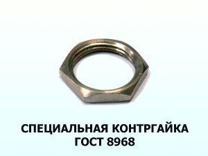 Специальная Контргайка М40 ГОСТ 8968 сталь