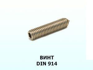 Винт 6x12 DIN 914