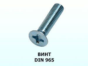 Винт 8x25 DIN 965