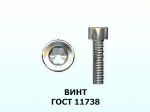 Винт 16x60 ГОСТ 11738-84